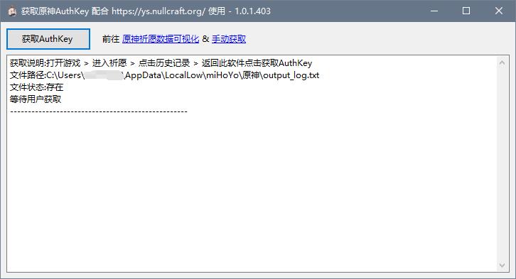 Get Genshin AuthKey.exe