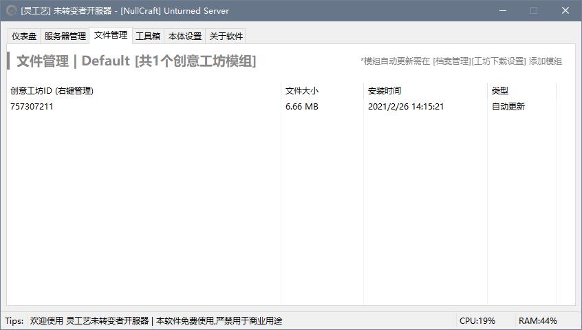 灵工艺未转变者开服器文件管理